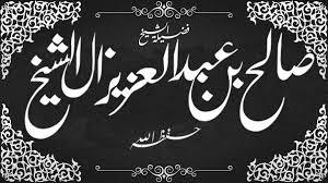 Syaikh Shalih bin Abdul Aziz Alu Syaikh