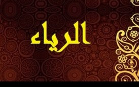 Takut Riya