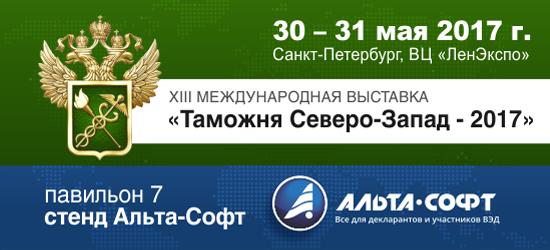 Компания «Альта-Софт» примет участие в выставке «Таможня ...