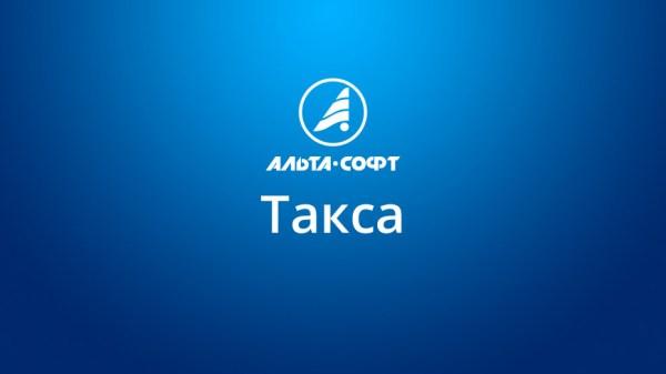 Такса. Программы для таможенного оформления   Альта-Софт