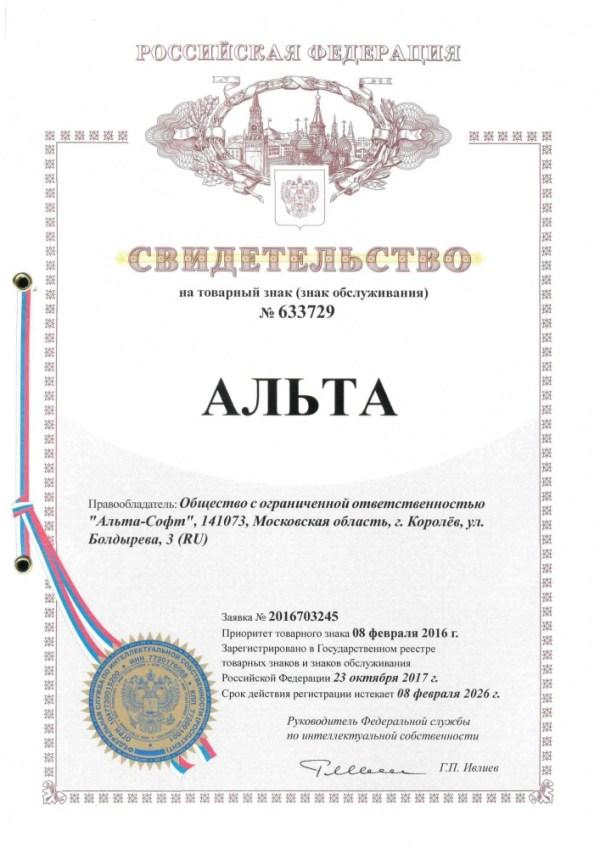 Сертификаты и лицензии компании   Альта-Софт