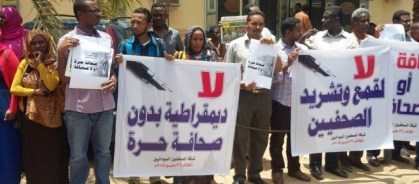 الصحافة السودانية .. في اليوم العالمي لحرية الصحافة