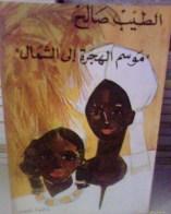 من هو مصطفى سعيد بطل أشهر رواية سودانية؟