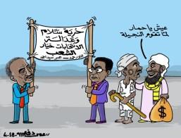 كاريكاتير عمر دفع الله عن انتخابات 2020