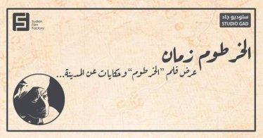 عرض لفيلم الخرطوم في ذكرى رائد السينما السودانية