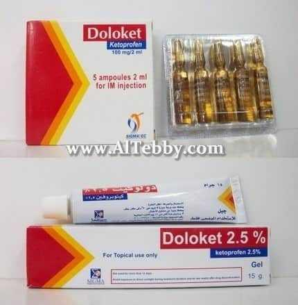 دواء drug دولوكيت Doloket