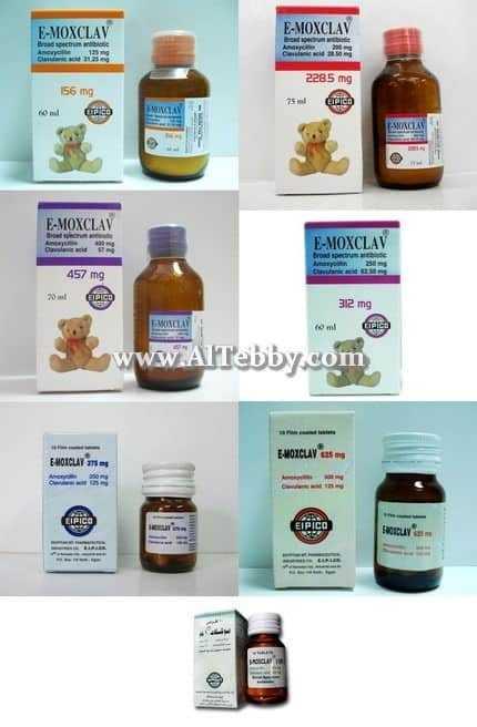 دواء drug ايموكسكلاف E-Moxclav