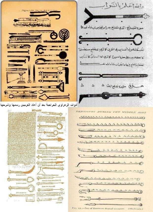 Al-zahrawi_surgical_tools abulcas_الزهراوي مؤسس علم الجراحة طب