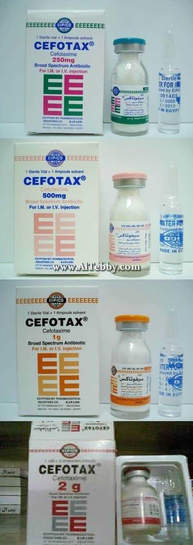 سيفوتاكس Cefotax دواء drug