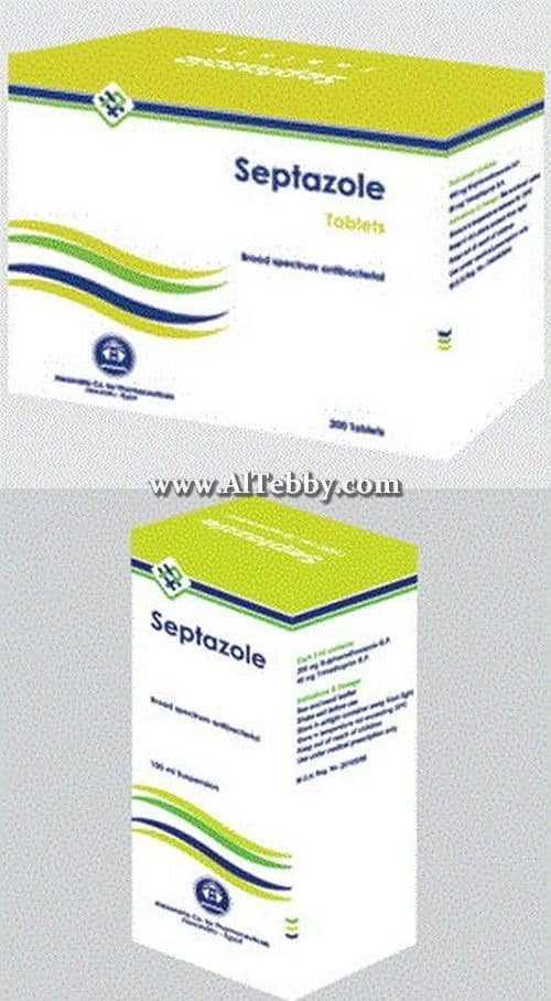 سيبتازول Septazole دواء drug