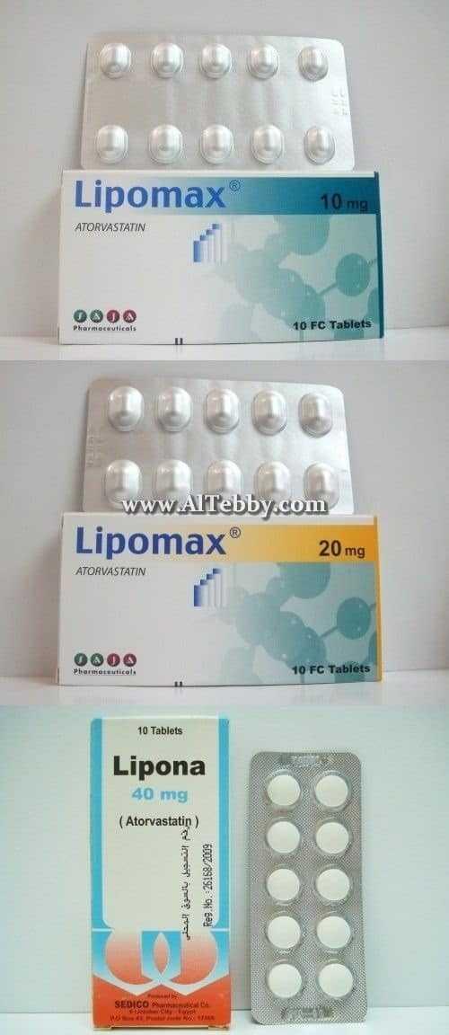 ليبوماكس Lipomax دواء drug