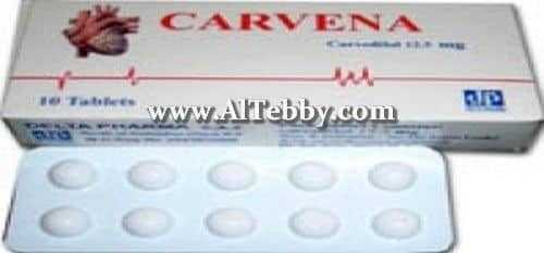 كارفينا Carvena دواء drug