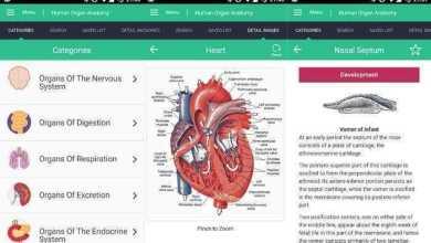 برنامج مرجع تشريح الأعضاء البشرية - Human Organs Anatomy Reference