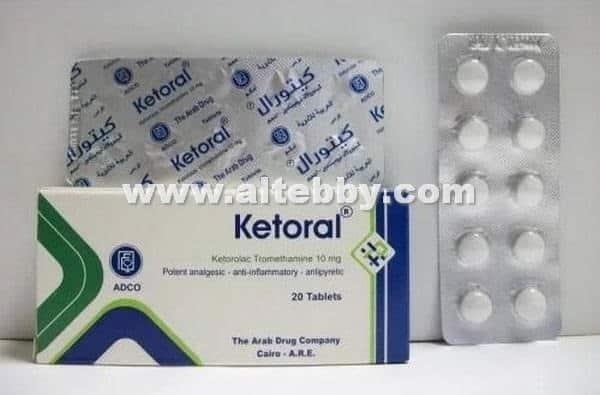 دواء drug كيتورال Ketoral