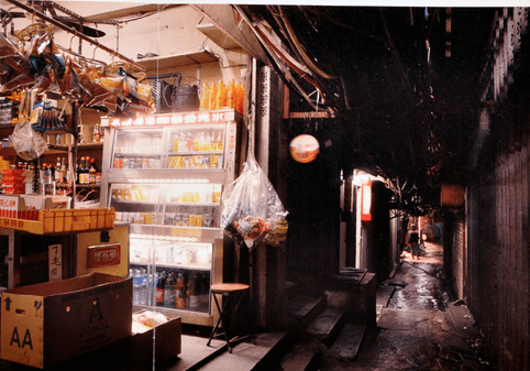 Retail store in alleyway in Kowloon Walled City