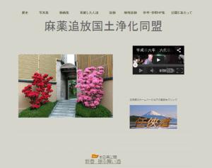 Homepage of largest Yakuza gang, Yamaguchi-gumi