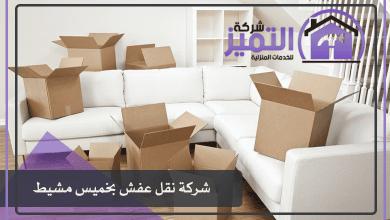 شركة نقل عفش بخميس مشيط