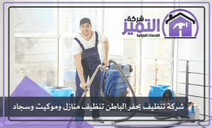 شركة تنظيف بحفر الباطن تنظيف منازل وموكيت وسجاد