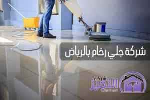 شركة جلي رخام جنوب الرياض