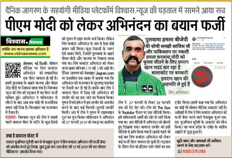 Dainik jagran fact check news about wing commander Abhinandan