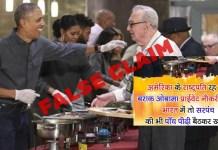 Obama-False-Claim