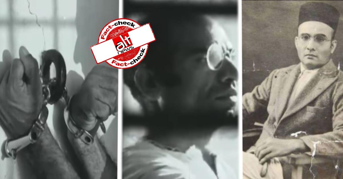 फ़ैक्ट-चेक : अंडमान जेल में सज़ा काट रहे सावरकर की वीडियो फ़ुटेज हुई वायरल?