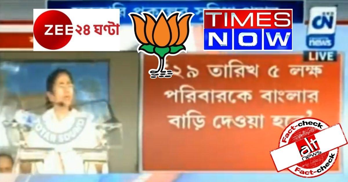 BJP बंगाल ने ममता बनर्जी का अधूरा और पुराना वीडियो शेयर किया, कई चैनलों ने भी इसे चलाया