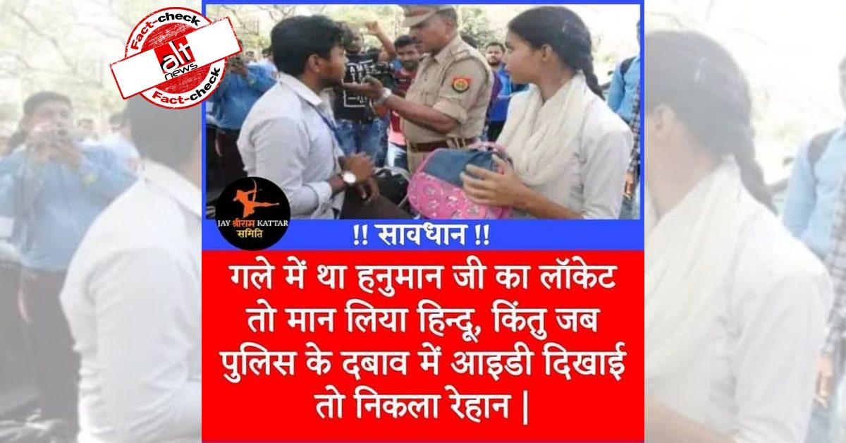 फ़ैक्ट-चेक : इस तस्वीर में दिख रहे हिंदू नाम बताने वाले लड़के की आईडी देखी तो वो मुस्लिम निकला?