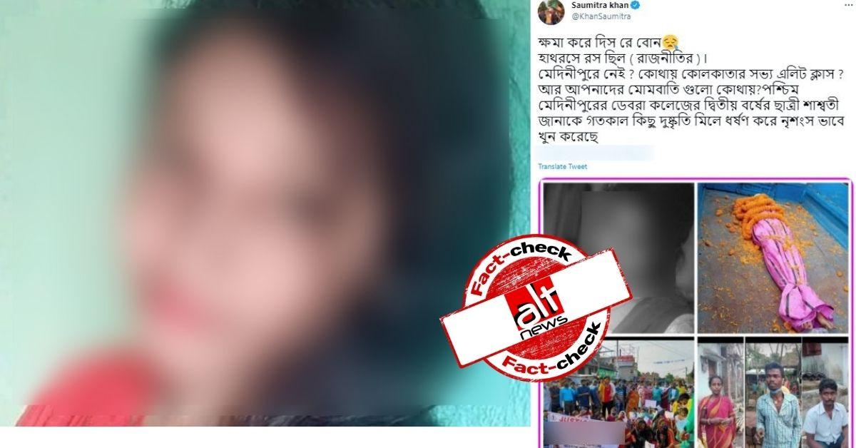 WB के पश्चिमी मेदिनीपुर में बलात्कार और हत्या के मामले का बंगाल में चुनावी हिंसा से कोई सम्बन्ध नहीं