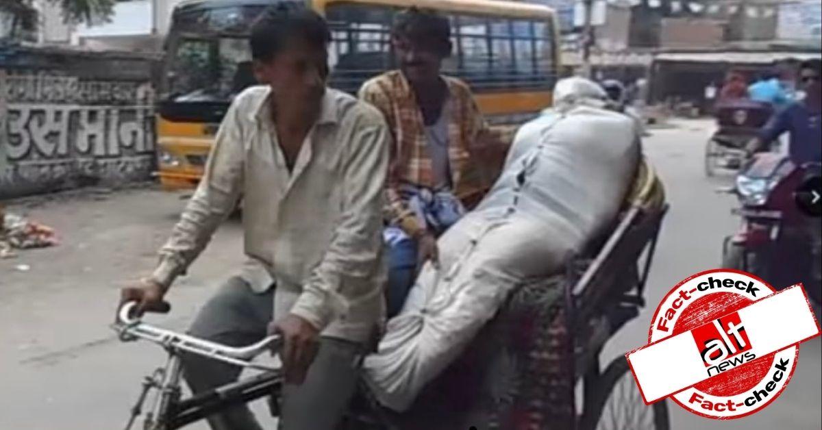 रिक्शा पर शव रखकर ले जाने की ये तस्वीर पुरानी है, कोविड से कोई लेना-देना नहीं