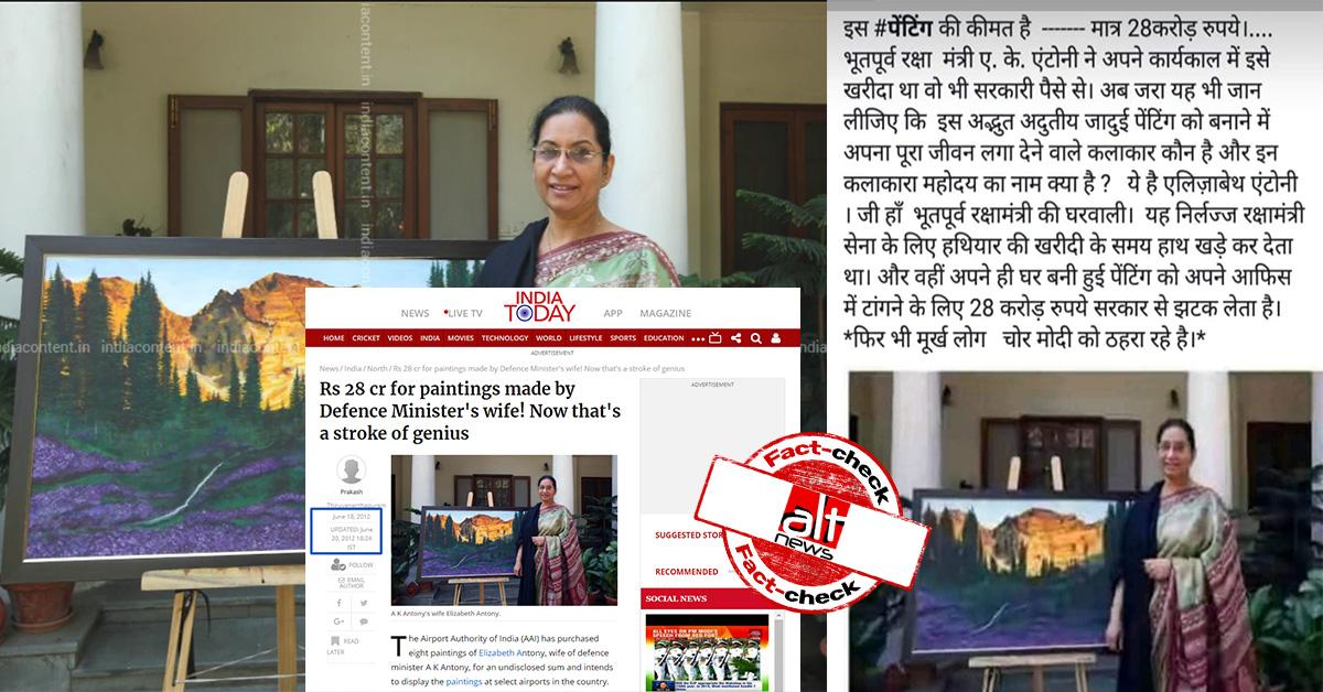 पूर्व रक्षामंत्री की पत्नी की बनाई पेंटिंग सरकारी कोष से 28 करोड़ में खरीदी गयी? ग़लत दावा हो रहा है वायरल