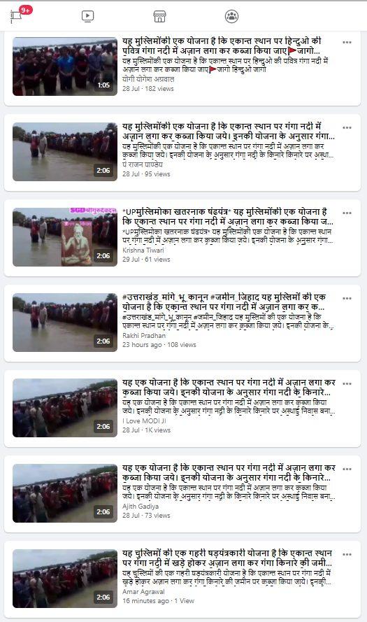 2021 07 31 13 36 12 यह मुस्लिमोंकी एक योजना है कि एकान्त स्थान पर गंगा नदी search results Facebo