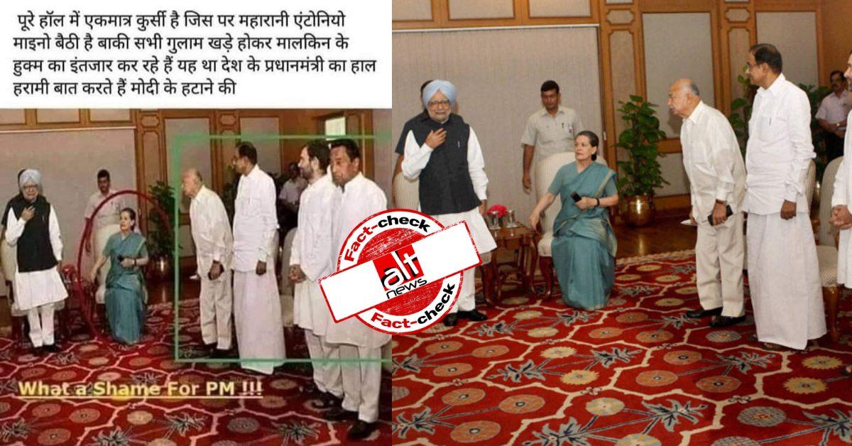 फ़ैक्ट-चेक : बैठक में सोनिया गांधी के लिए ही कुर्सी रखी गयी और PM मनमोहन सिंह समेत बाकी लोग खड़े रहे?