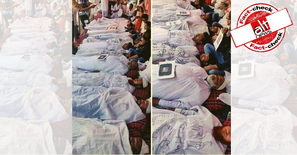महाराष्ट्र में ऐंटी-CAA प्रदर्शन की पुरानी तस्वीर को कश्मीर में हुई हिंसा के रूप में शेयर किया गया