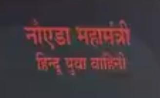 close up of General secretary noida hindu yuva manch