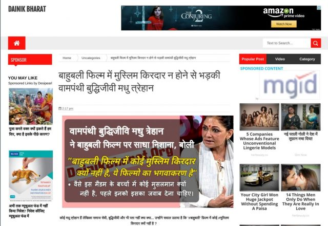 Dainik Bharat spreading the rumour about Madhu Trehan