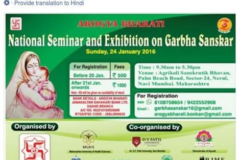 Garbh Sanskar program in Mumbai