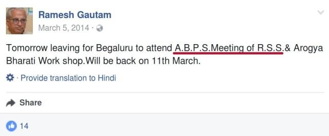 Ramesh Gautam attending 2014 ABPS