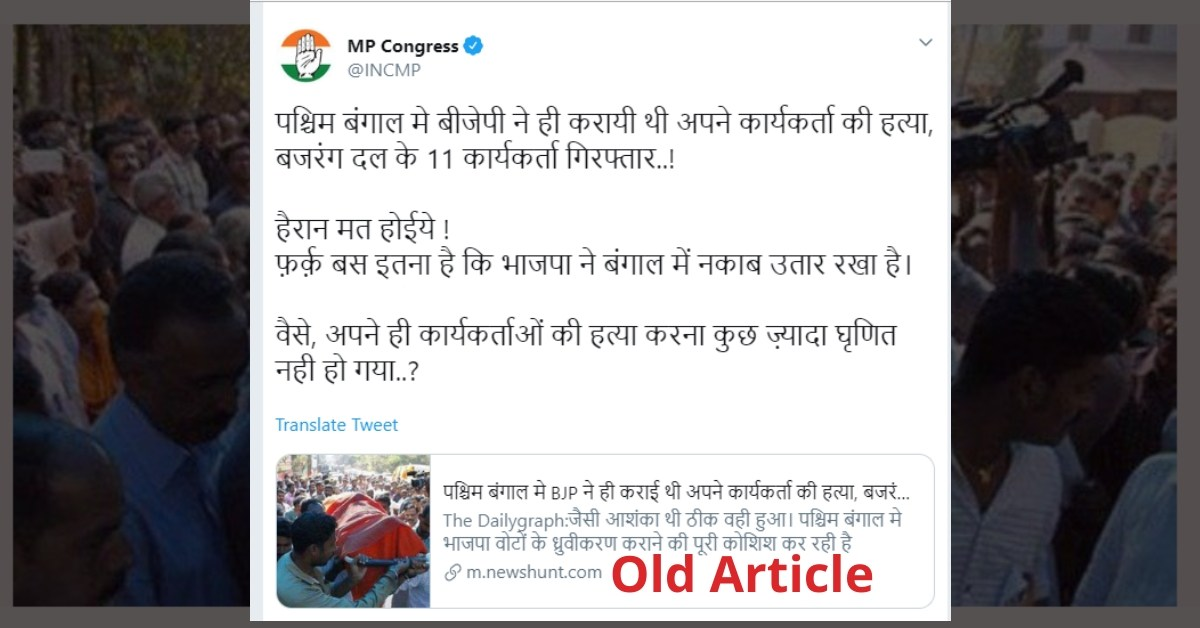 MP Congress posts old, erroneous report about arrest of Bajrang Dal members, links it to WB violence - Alt News