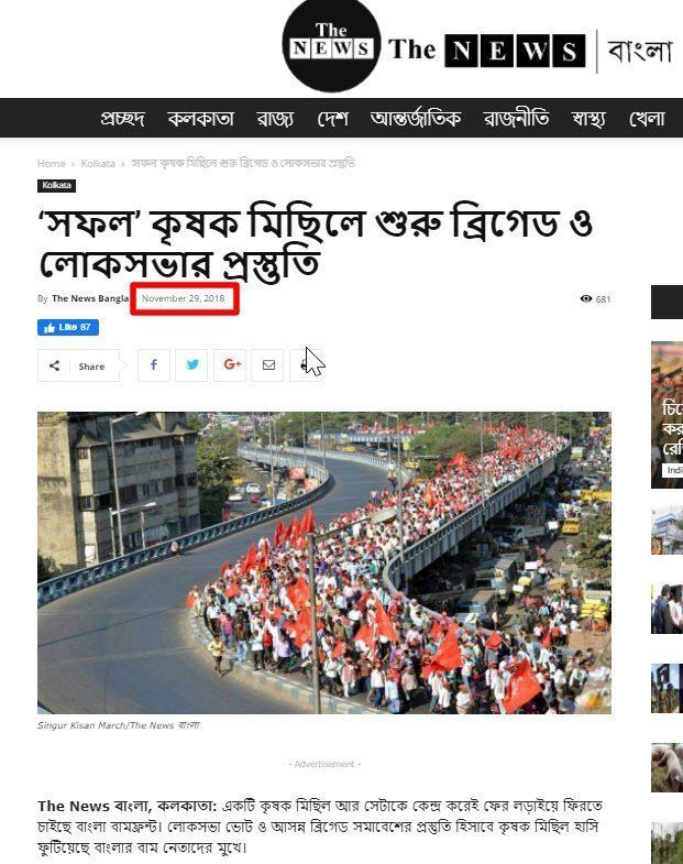 https://i0.wp.com/www.altnews.in/hindi/wp-content/uploads/sites/2/2020/09/2020-09-26-22_42_13-Successful-kisan-rally-of-left-front-for-preparations-of-brigade-and-loksabha.jpg?resize=621%2C785&ssl=1