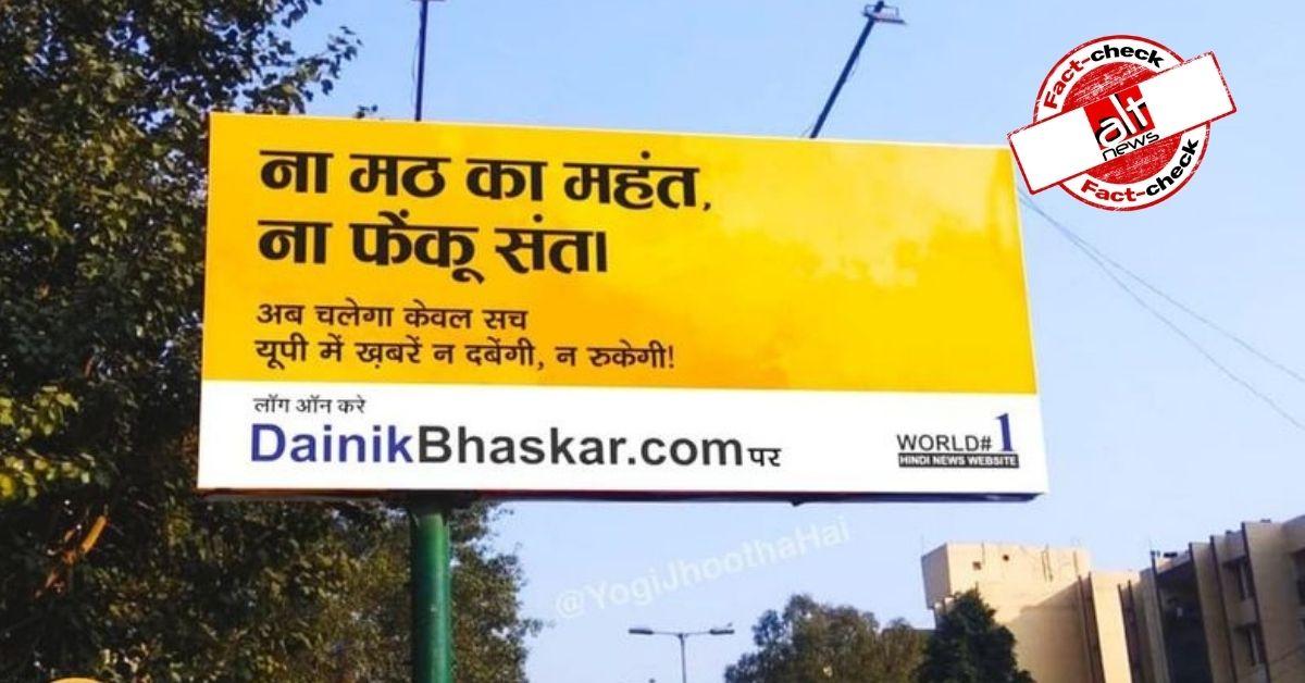 Morphed, satirical hoarding created after Dainik Bhaskar raid believed to be true