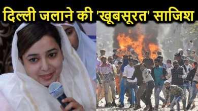Photo of दिल्ली हिंसा में 'खूबसूरत चेहरे' की साजिश बेनकाब, इस महिला नेता की करतूत जान आप रह जाएंगे दंग