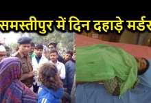 Photo of अभी-अभी समस्तीपुर में दिन दहाड़े मर्डर, अपराधियों ने एक शख्स को मारी गोली