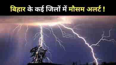 Photo of अलर्ट ! बिहार के कई जिलों में अगले चार दिन तक जारी रहेगा आंधी-तूफान का दौर