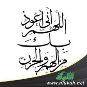 اللهم إني أعوذ بك من الهم والحزن تصاميم إسلامية