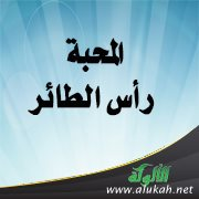 Resultado de imagen de المحبة