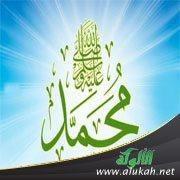 اتباع النبي صلى الله عليه وسلم
