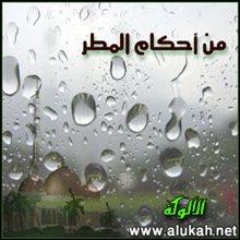 من أحكام المطر