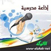 إذاعة مدرسية حول اللغة العربية الفصحى