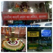 कालिका माता मंदिर – कालका पंचकुला हरियाणा – Kalka mata temple